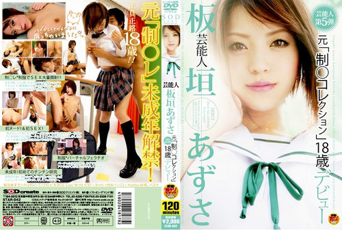 jlamovcb3uqi t [Soft on Demand] Original Uniform Collection aka 18 Year Old Debut ( Azusa Itagaki )   STAR042