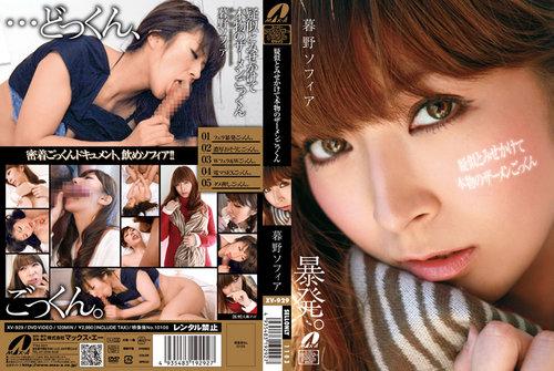 08pwldsfmx84 t [Max A] Real Semen Gokkun ( Sophia Kurasuno )   XV929