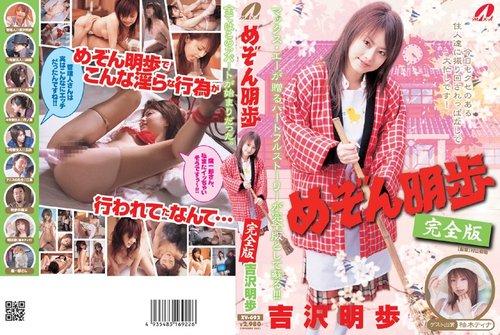 8m6jy7wvwgio t [Max A] Maison Akiho ( Akiho Yoshizawa , Tina Yuzuki )   XV692