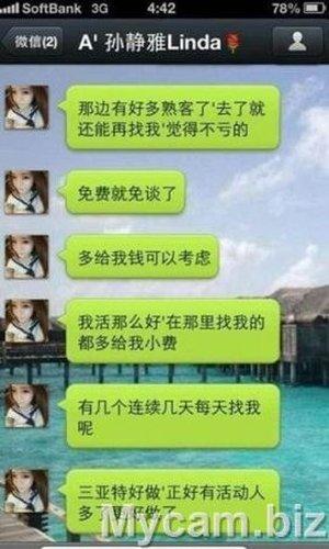 Sun Jing Ya