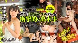 Tokyo Hot n0949 伊藤ゆう 衝撃的な出来事 Yu Ito