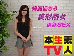 Honnamatv 0252 綺麗過ぎる美形熟女堪能SEX!!さなえ