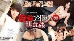 Tokyo Hot n0969 脱輪アイドル餌食姦 おりたかな Kana Orita