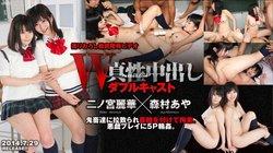 Tokyo Hot n0970 W姦二 宮麗華 森村あや Reika Ninomiya Aya Morimura