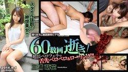 Tokyo Hot n0971 鬼逝 三浦萌花 Honoka Miura
