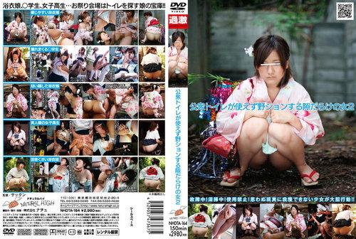 7chqwqduy89r t [Natural High] No Public Restroom 2 ( Ayu Sugihara , Airi Hayasaka , Akino Shiffon , Amateur )   NHDTA164