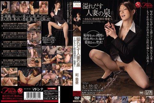 bprnpxhz7ysz t [Madonna] Special Investigator Yua aka Married Womans Fountain [HD] ( Yua Sasaki )   JUFD118