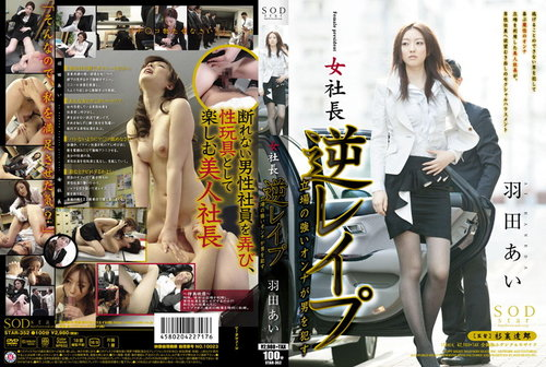 cra7sfche22a t [Soft on Demand] Lewd Female President ( Ai Haneda )   STAR352