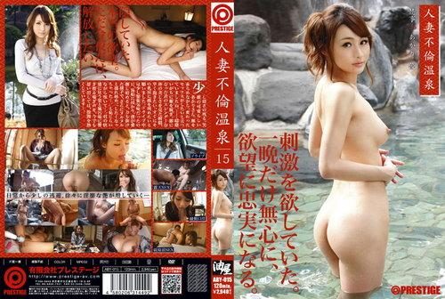 neos6kavoupx t [Prestige] Wifes Hot Spring Affair 15 ( Yuu Akari )   ABY015