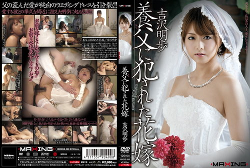 obsby8u7yid0 t [MAXING] Bride Fucked by her Father in Law ( Akiho Yoshizawa )   MXGS398
