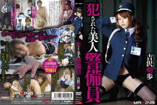 rioupw3c0ait t [MAXING] Night Security Guard ( Akiho Yoshizawa )   MXGS413