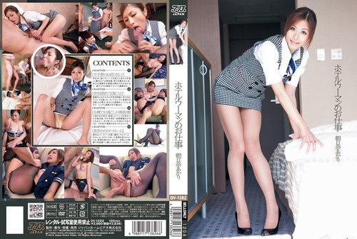w5rlexicc8nu t [Alice] Hotel Working Lady ( Akari Asahina )   DV1382