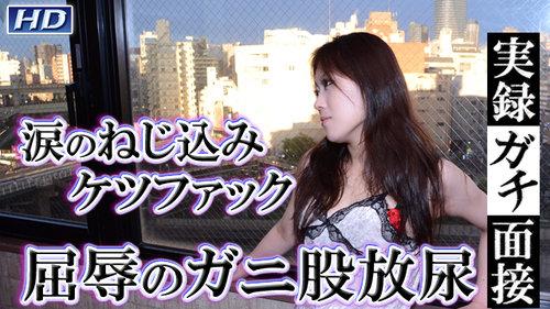 ガチん娘!gachi759 茉莉花 -実録ガチ面接37-