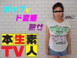 Honnamatv 0257 ☆ポップなド変態熟女☆