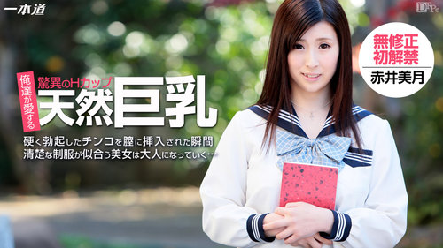 1pondo 091214_880 制服とザーメン – 赤井美月
