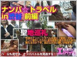 Pinky-Gal 1011 ナンパ☆トラベルIn渋谷 前編