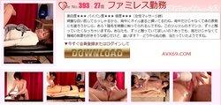 Siofuki Massage file393 ファミレス勤務