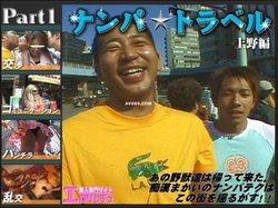 Pinky-Gal 810 ナンパ☆トラベルIN上野(前編)