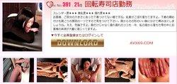 Siofuki Massage file391 回転寿司店勤務