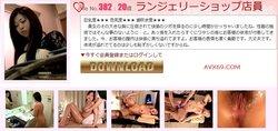 Siofuki Massage file382 ランジェリーショップ店員