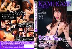 Kamikaze Girls Vol.57 Kaede Kyoumoto 京本かえで