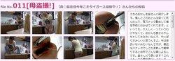 Siofuki Toko file No.011[母盗撮!]【兵○県在住今年こそタイガース優勝や!】さんからの投稿