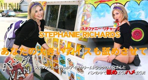 3e57rsxitzdb t あなたの大きいアイスも舐めさせて・・ステファニーちゃんがアイスクリーム兄さんと・・ バングVAN  / ステファニー 金8天国