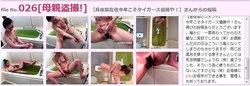 Siofuki Toko file No.026[母親盗撮!] 【兵庫県在住今年こそタイガース優勝や!】さんからの投稿