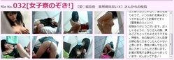 Siofuki Toko file No.032[女子寮のぞき!] 【愛○県在住 薬剤師見習いX】さんからの投稿