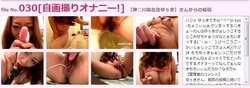 Siofuki Toko file No.030[自画撮りオナニー!] 【神○川県在住ゆぅき】さんからの投稿