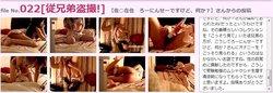 Siofuki Toko file No.022[従兄弟盗撮!] 【佐○在住 ろーにんせーですけど、何か?】さんからの投稿