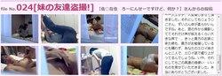 Siofuki Toko file No.024[妹の友達盗撮!] 【佐○在住 ろーにんせーですけど、何か?】さんからの投稿