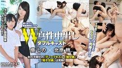 Tokyo Hot n0993 W 姦葵しの 北原梢 Kozue Kitahara Shino Aoi
