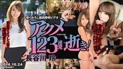 Tokyo Hot n0994 鬼逝 – 長谷川玲 Rei Hasegawa