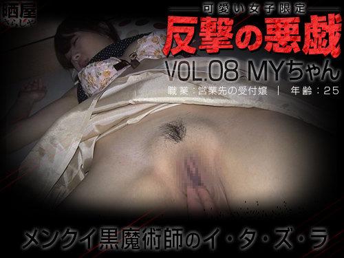 m7hdogbdefh9 t  kt joker 008 可愛い女子限定 反撃の悪戯 MYちゃん 素人