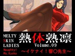 [Spiral Brain] Melty Skin Ladies Vol9 - Ikenai! Kyoko Sensei (Rival Schools) [Chinese]