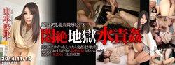 Tokyo Hot n0999 悶絶地獄水責姦 山本沙耶 Saya Yamamoto