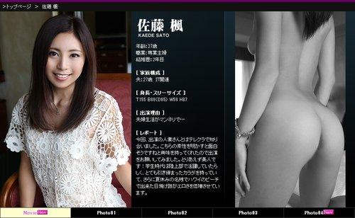 Mywife.cc - Kaede Sato