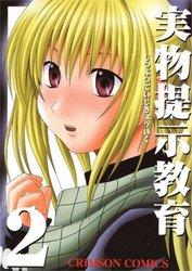 [Crimon Comics (Carmine)] Jitubutu Teiji Kyouiku 2 (Black Cat)