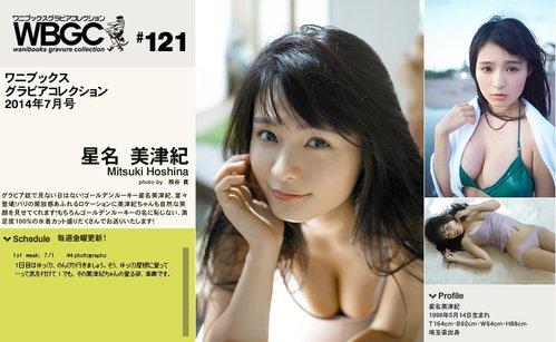 Wanibooks 121 -  Mizuki Hosina