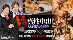 Tokyo Hot n1007 W姦 山崎まゆ Mayu Amazaki 小嶋愛華 Aika Kojima