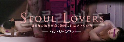 Korean SEOUL ☆ LOVERS Vol. 1 ~ 40